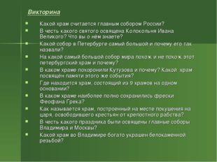 Викторина Какой храм считается главным собором России? В честь какого святого