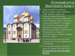 Здесь венчали на царство русских царей, здесь избирали главу церкви и здесь ж