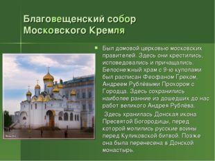 Благовещенский собор Московского Кремля Был домовой церковью московских прави