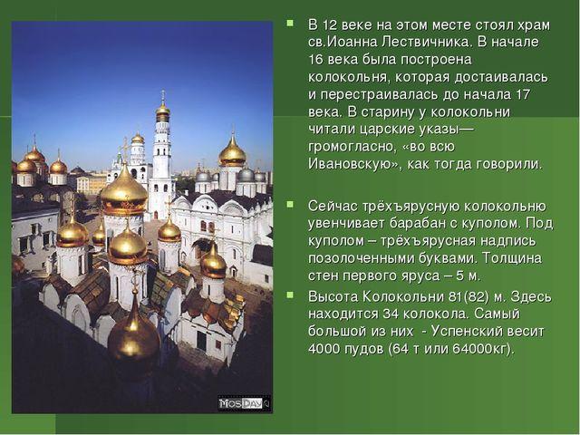 В 12 веке на этом месте стоял храм св.Иоанна Лествичника. В начале 16 века бы...