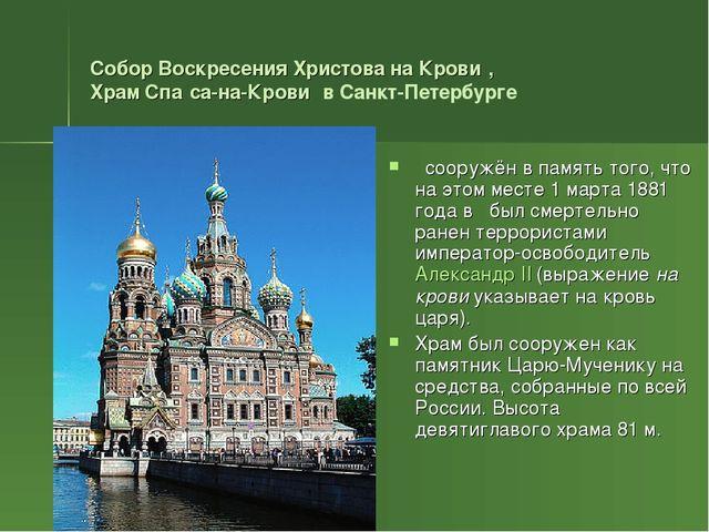 Собор Воскресения Христова на Крови́, Храм Спа́са-на-Крови́ в Санкт-Петербург...