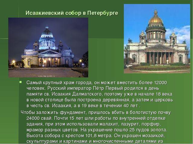 Исаакиевский собор в Петербурге Самый крупный храм города, он может вместить...