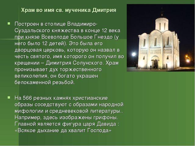 Храм во имя св. мученика Дмитрия Построен в столице Владимиро-Суздальского кн...