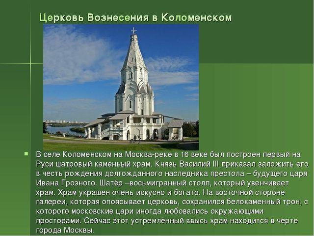 Церковь Вознесения в Коломенском В селе Коломенском на Москва-реке в 16 веке...
