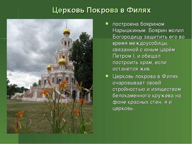 Церковь Покрова в Филях построена боярином Нарышкиным. Боярин молил Богородиц...