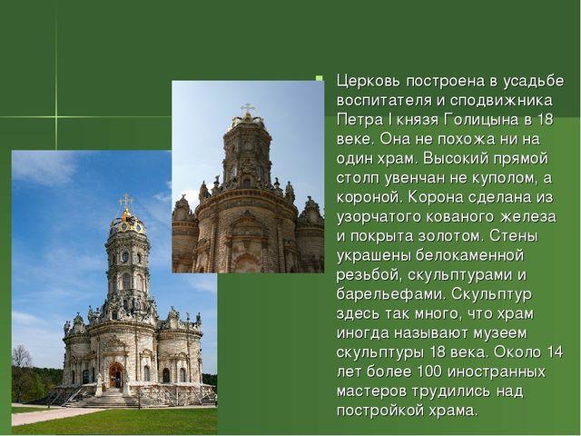 Церковь построена в усадьбе воспитателя и сподвижника Петра I князя Голицына...