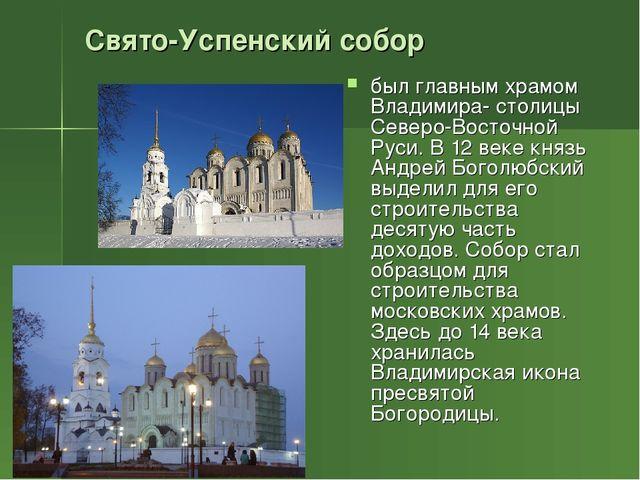 Свято-Успенский собор был главным храмом Владимира- столицы Северо-Восточной...