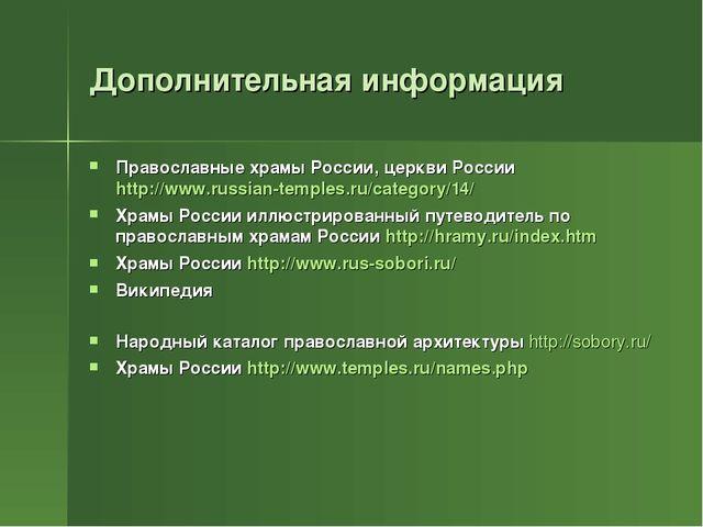 Дополнительная информация Православные храмы России, церкви России http://www...