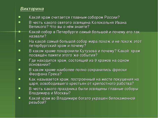 Викторина Какой храм считается главным собором России? В честь какого святого...