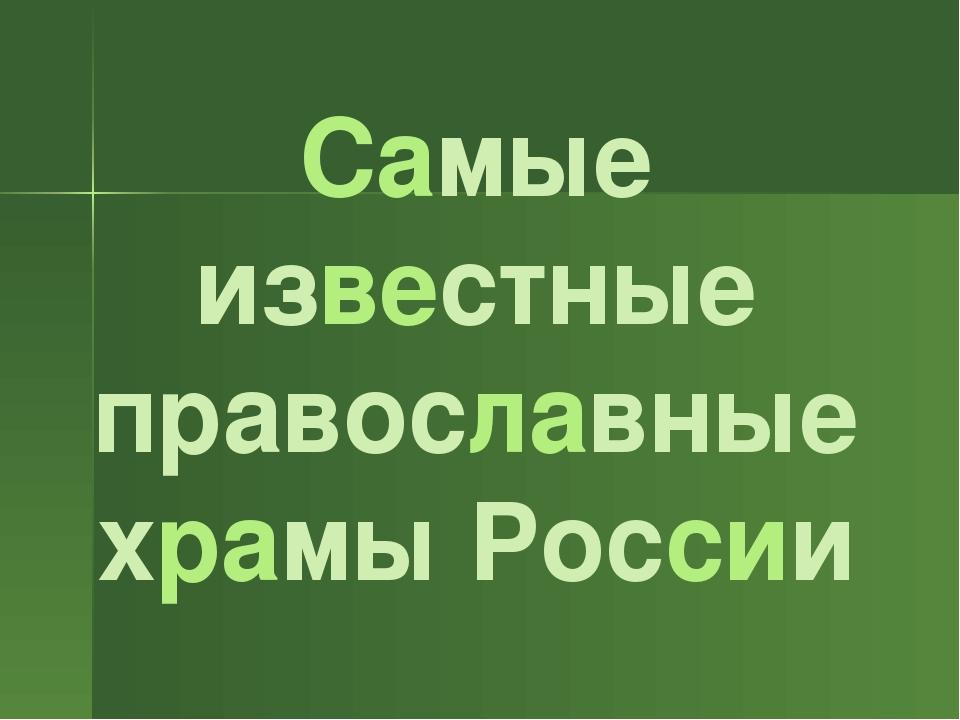 Самые известные православные храмы России