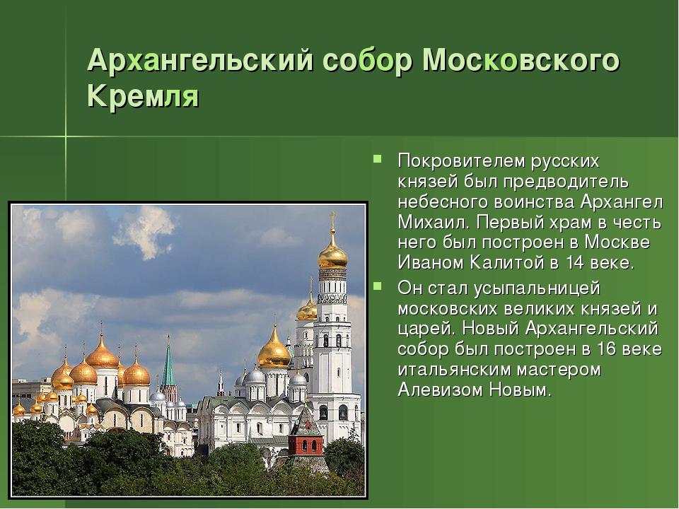 Архангельский собор Московского Кремля Покровителем русских князей был предво...
