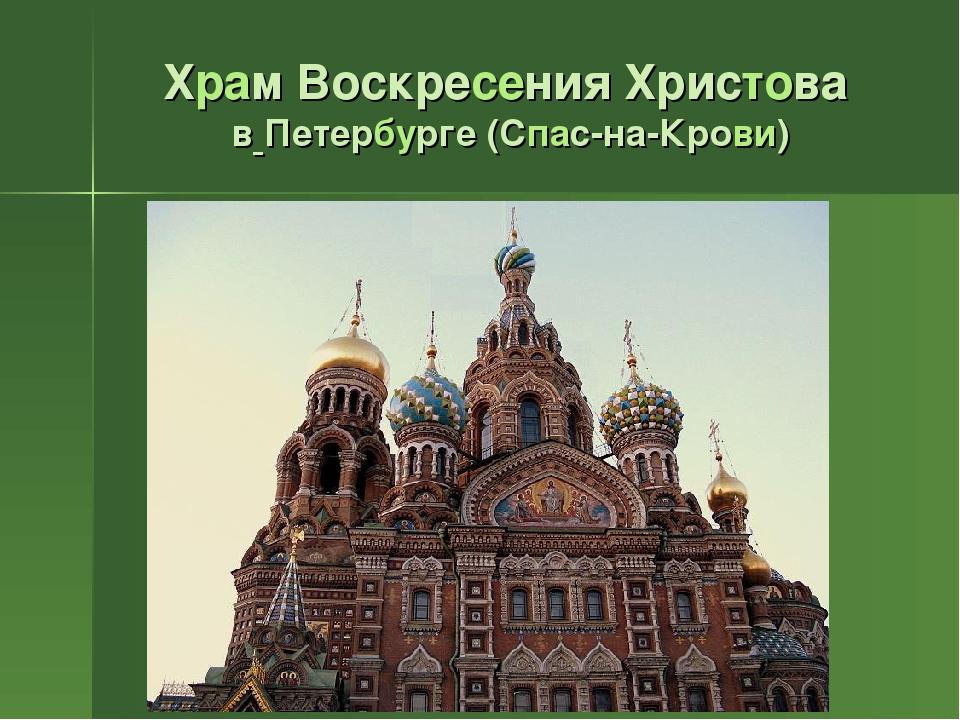 Храм Воскресения Христова в Петербурге (Спас-на-Крови)