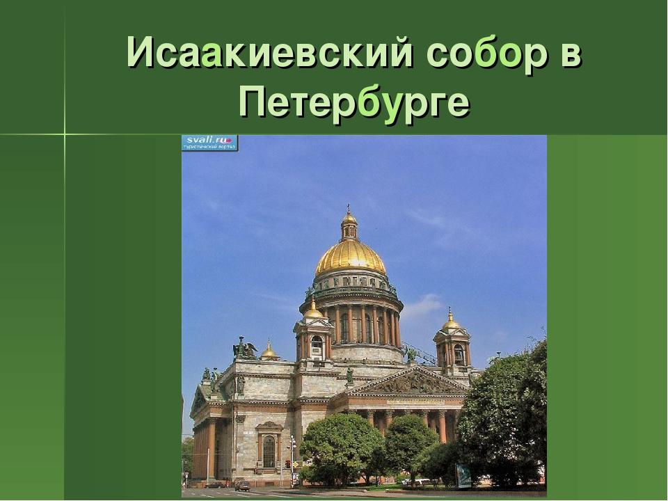 Исаакиевский собор в Петербурге