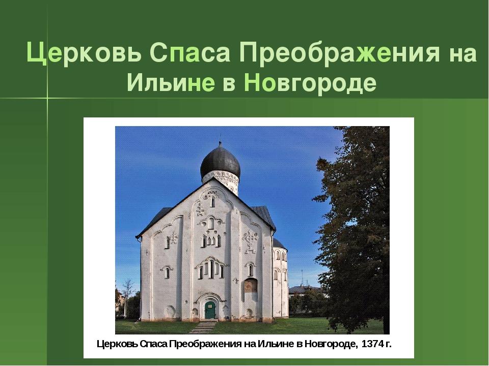 Церковь Спаса Преображения на Ильине в Новгороде