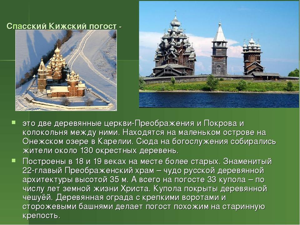 Спасский Кижский погост - это две деревянные церкви-Преображения и Покрова и...