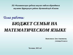 Тема работы: БЮДЖЕТ СЕМЬИ НА МАТЕМАТИЧЕСКОМ ЯЗЫКЕ Выполнила: Лукс Анастасия,