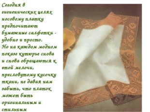 Сегодня в гигиенических целях носовому платку предпочитают бумажные салфетки
