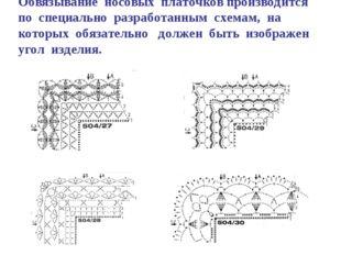 Обвязывание носовых платочков производится по специально разработанным схема