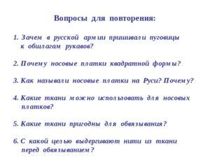 Вопросы для повторения: Зачем в русской армии пришивали пуговицы к обшлагам