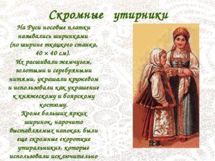 Скромные утирники На Руси носовые платки назывались ширинками (по ширине ткац