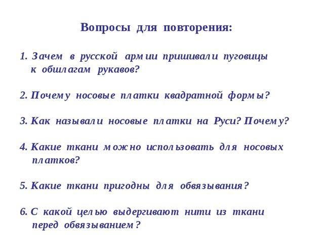 Вопросы для повторения: Зачем в русской армии пришивали пуговицы к обшлагам...
