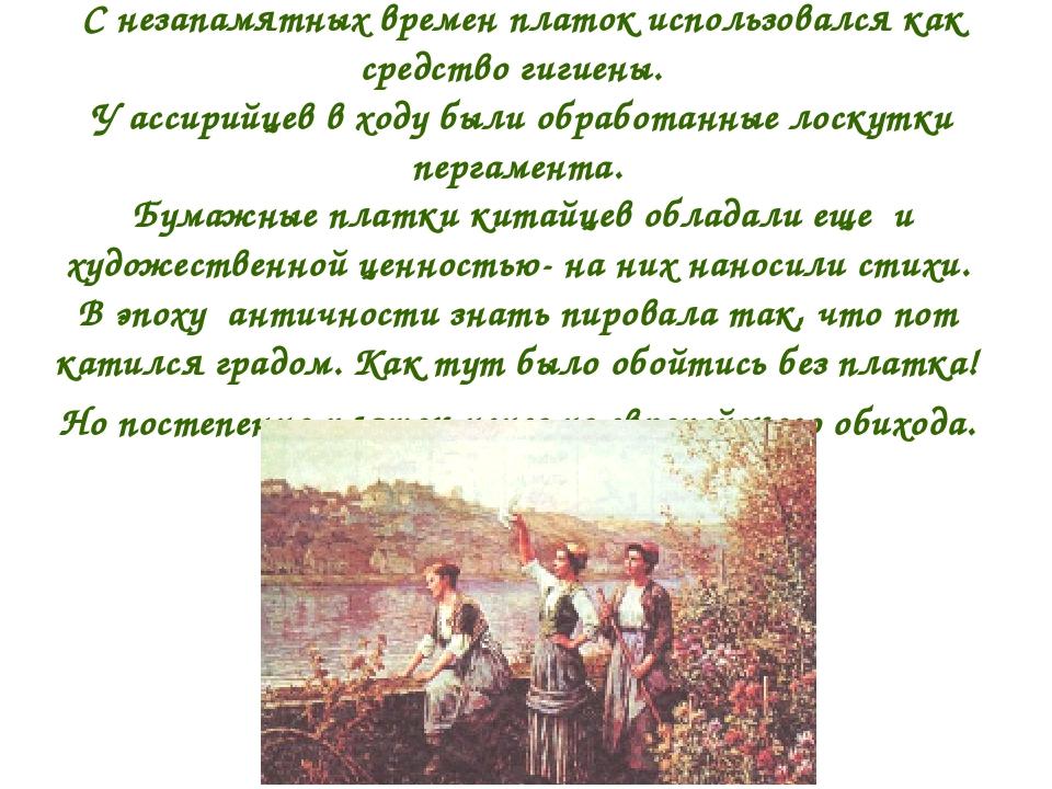 С незапамятных времен платок использовался как средство гигиены. У ассирийцев...