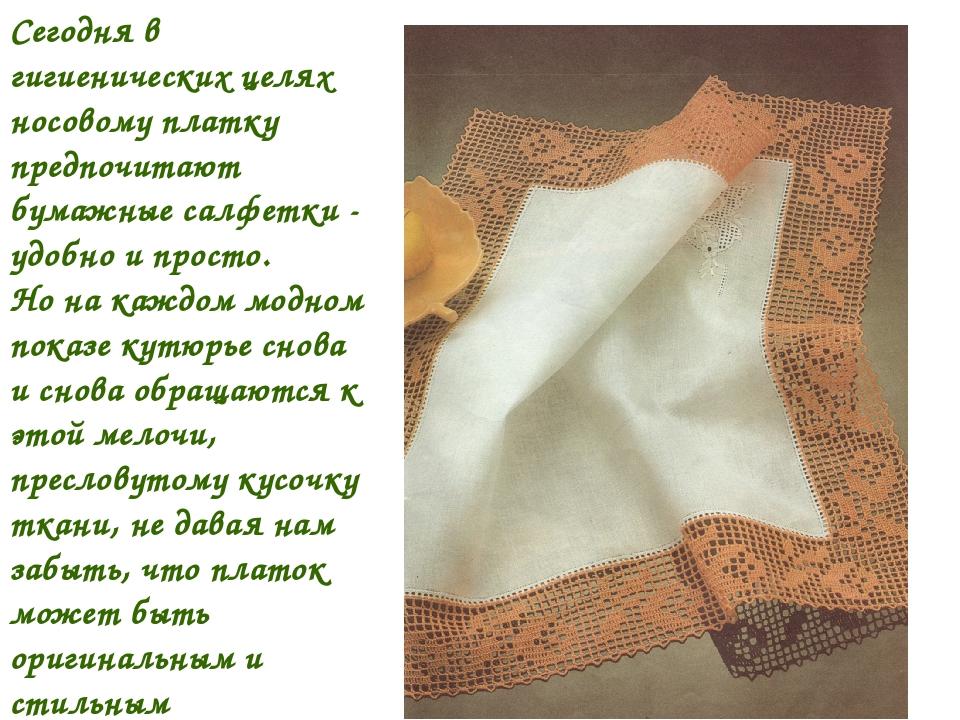 Сегодня в гигиенических целях носовому платку предпочитают бумажные салфетки...
