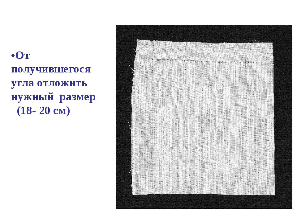 От получившегося угла отложить нужный размер (18- 20 см)