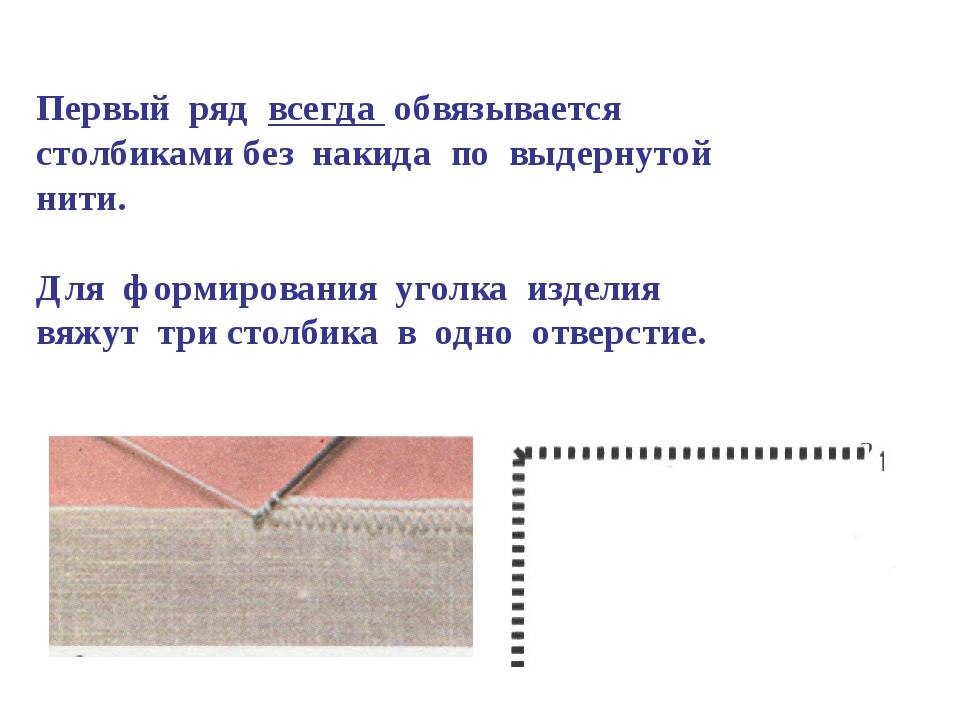 Первый ряд всегда обвязывается столбиками без накида по выдернутой нити. Для...