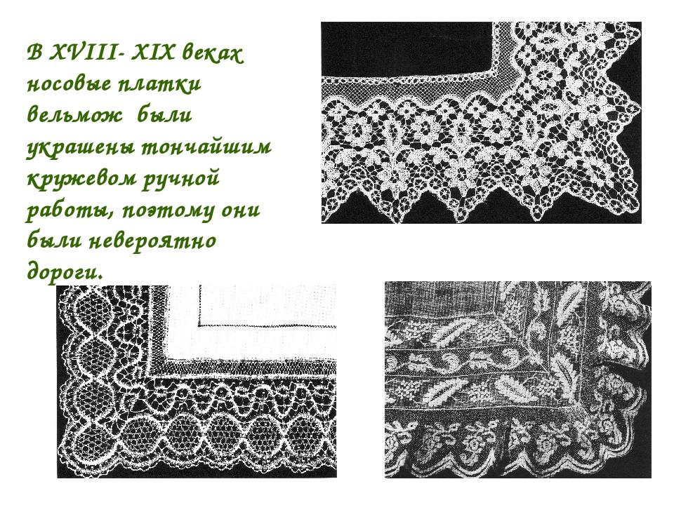 В XVIII- XIX веках носовые платки вельмож были украшены тончайшим кружевом р...