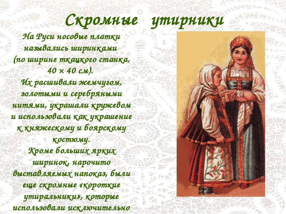 Скромные утирники На Руси носовые платки назывались ширинками (по ширине ткац...