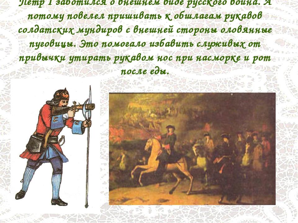 Петр I заботился о внешнем виде русского воина. А потому повелел пришивать к...