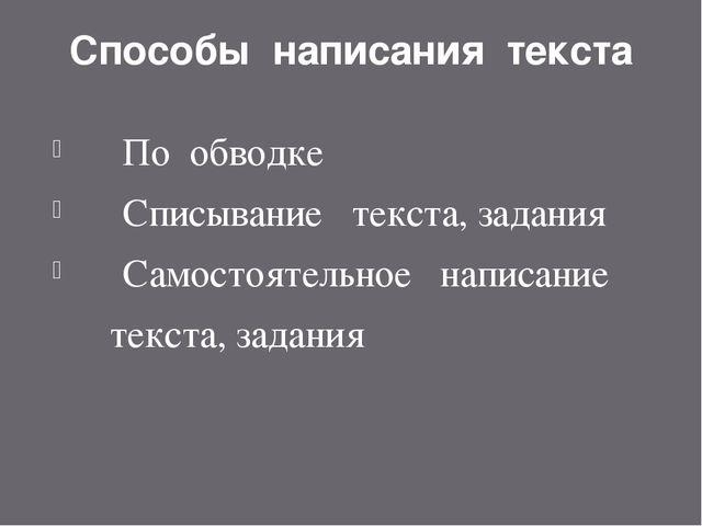 Способы написания текста По обводке Списывание текста, задания Самостоятельно...