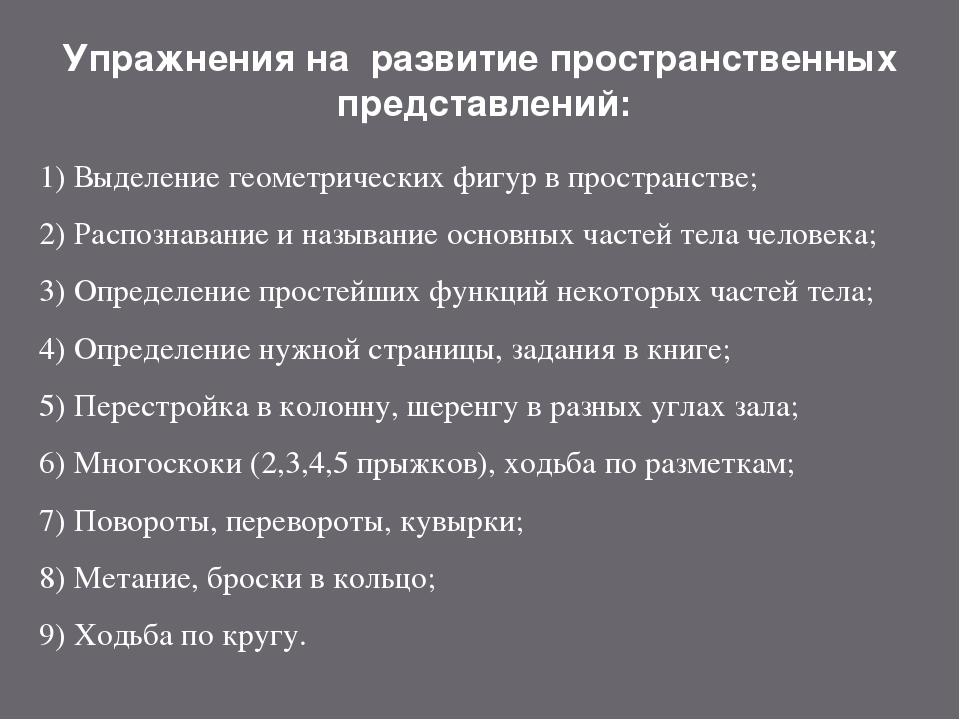 Упражнения на развитие пространственных представлений: 1) Выделение геометрич...
