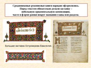 Средневековые рукописные книги нарядно оформлялись. Перед текстом обязательно