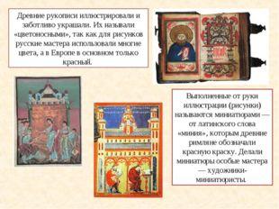 Древние рукописи иллюстрировали и заботливо украшали. Их называли «цветоносны