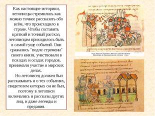 Как настоящие историки, летописцы стремились как можно точнее рассказать обо