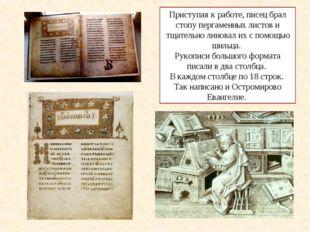 Приступая к работе, писец брал стопу пергаменных листов и тщательно линовал и