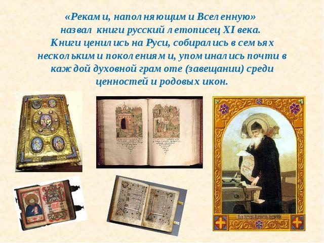 «Реками, наполняющими Вселенную» назвал книги русский летописец XI века. Книг...