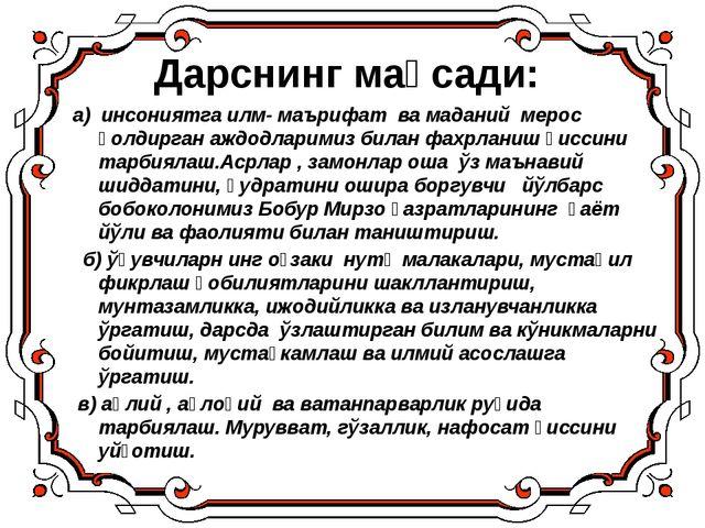 Дарснинг мақсади: а) инсониятга илм- маърифат ва маданий мерос қолдирган ажд...
