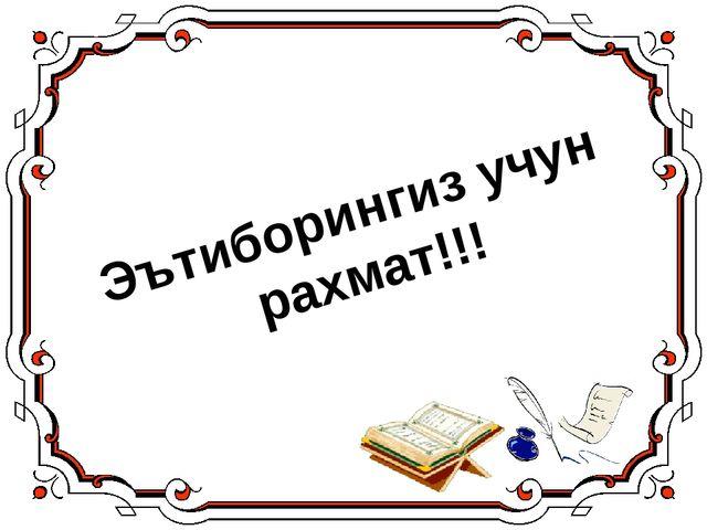 Эътиборингиз учун рахмат!!!