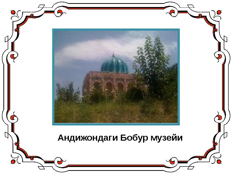 Андижондаги Бобур музейи