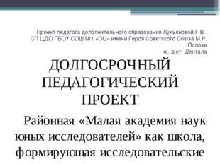 Проект педагога дополнительного образования Лукьяновой Г.В. СП ЦДО ГБОУ СОШ №