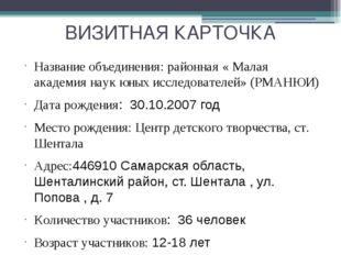 ВИЗИТНАЯ КАРТОЧКА Название объединения: районная « Малая академия наук юных и