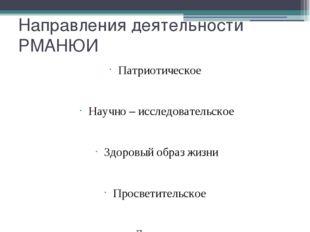Направления деятельности РМАНЮИ Патриотическое Научно – исследовательское Здо