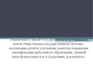 Методологическая основа проекта Методологической основой и законодатель-ной б