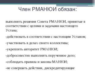 Член РМАНЮИ обязан: выполнять решения Совета РМАНЮИ, принятые в соответствии