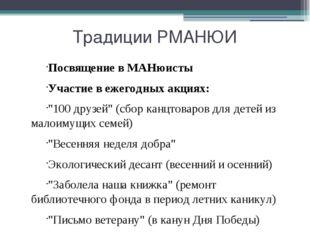 """Традиции РМАНЮИ Посвящение в МАНюисты Участие в ежегодных акциях: """"100 друзей"""