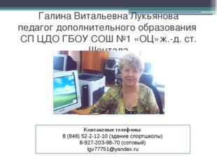 Галина Витальевна Лукьянова педагог дополнительного образования СП ЦДО ГБОУ С