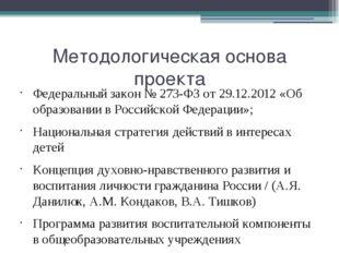 Методологическая основа проекта Федеральный закон № 273-ФЗ от 29.12.2012 «Об